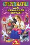 Бианки В.В. - Хрестоматия для начальной школы. 4 класс обложка книги