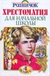 Хрестоматия для начальной школы. 4 класс Казаков Юрий Павлович
