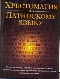 Хрестоматия по латинскому языку Федоров Н.А.