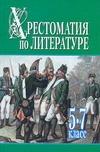 Хрестоматия по литературе : 5-7 класс : книга 2 Белов Н. В.