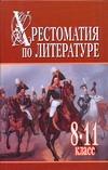 Хрестоматия по литературе 8-11