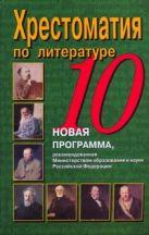 Быкова В.В. - Хрестоматия по литературе. 10 класс' обложка книги