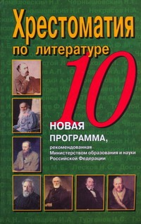 Хрестоматия по литературе. 10 класс Быкова В.В.