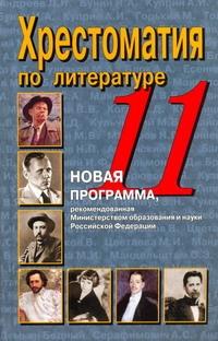 Хрестоматия по литературе. 11 класс Быкова Н.Г.