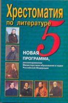 Быкова Н.Г. - Хрестоматия по литературе. 5 класс' обложка книги