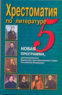 Хрестоматия по литературе. 5 класс Быкова Н.Г.