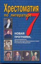 Быкова Н.Г. - Хрестоматия по литературе. 7 класс' обложка книги