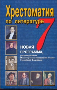 Хрестоматия по литературе. 7 класс Быкова Н.Г.