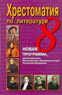 Хрестоматия по литературе. 8 класс