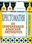 Шуйская Н.М. - Хрестоматия по современной арабской литературе' обложка книги
