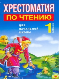 Хрестоматия по чтению для начальной школы. 1 класс
