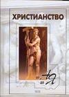 Добрина Н.А. - Христианство от А до Я обложка книги