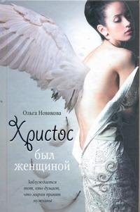 Новикова О. - Христос был женщиной обложка книги