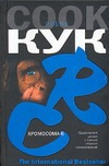 Кук Р. - Хромосома-6' обложка книги