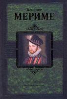 Мериме П. - Хроника времен Карла IX. Повести и рассказы' обложка книги