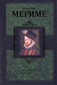 Хроника времен Карла IX. Повести и рассказы