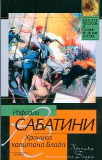 Сабатини Р. - Хроника капитана Блада (из судового журнала Джереми Питта) обложка книги