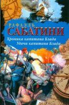 Сабатини Р. - Хроника капитана Блада. Удачи капитана Блада' обложка книги