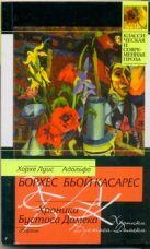 Борхес Х.Л. - Хроники Бустоса Домека' обложка книги