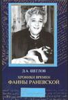 Щеглов Д. - Хроники времен Фаины Раневской обложка книги