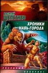 Щепетнев В.П. - Хроники Навь-Города' обложка книги
