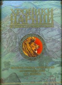 Хроники Нарнии. Из архивов последнего короля Бэйнс Паулина