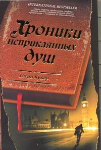 Купер Гленн - Хроники неприкаянных душ обложка книги