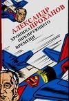 Проханов А.А. - Хроники пикирующего времени' обложка книги