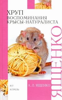 Хруп. Воспоминания крысы-натуралиста Ященко А.Л.