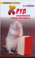 Ященко А.Л. - Хруп. Воспоминания крысы-натуралиста' обложка книги