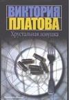 Хрустальная ловушка Платова В.Е.
