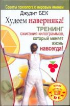 Бек Джудит - Худеем наверняка! Тренинг сжигания килограммов, который меняет жизнь навсегда!' обложка книги