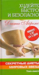 Айронс Диана - Худейте быстро и безопасно. Секретные диеты мировых звезд' обложка книги