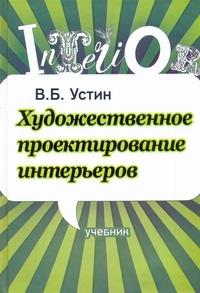 Художественное проектирование интерьеров от book24.ru
