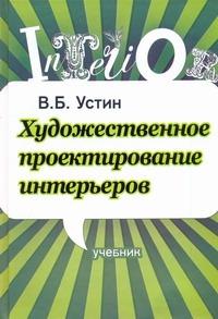 Устин В.Б. - Художественное проектирование интерьеров обложка книги