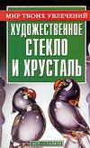 Художественное стекло и хрусталь Пономарев В.Т.