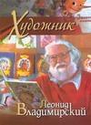 Художник Леонид Владимирский