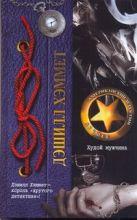 Хэммет Д. - Худой мужчина' обложка книги