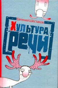 Хультура речи Шестаков Е.В.