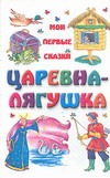 Царевна-лягушка Степанов Г.