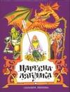 Бордюг С.И. - Царевна-лягушка обложка книги
