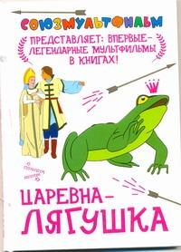 Вольпин Н. - Царевна-лягушка обложка книги