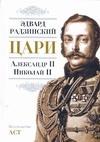Цари. Александр II. Николай II Радзинский Э.С.