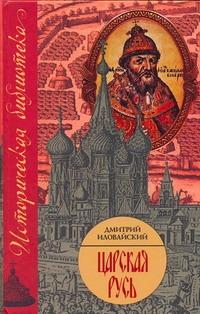 Царская Русь Иловайский Д.И.