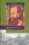Иловайский Д.И. - Царская Русь обложка книги