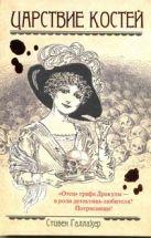 Галлахер Стивен - Царствие костей' обложка книги