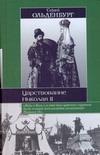 Ольденбург С. С. - Царствование Николая II' обложка книги