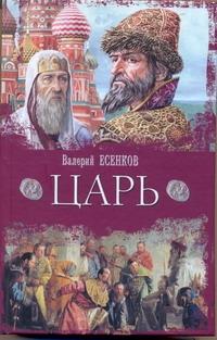 Царь Есенков В.Н.