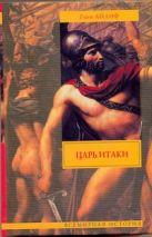 Айлиф Глин - Царь Итаки' обложка книги
