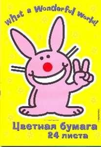Цв.бум/ПР.24л.Кролик Bunny-56258